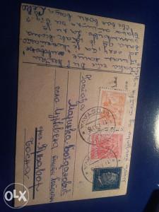 Filatelija dopisnica 1953-godina