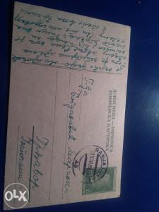 Filatelija dopisnica 1954-godina