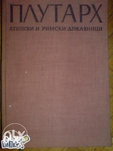 Atinski i rimski državnici PLUTARH