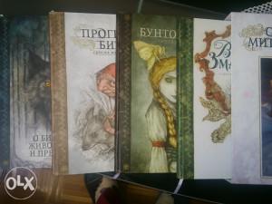 Srpska mitologija (Komplet edicija - 4 knjige)
