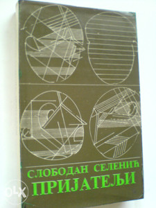 knjige, Slobodan Selenić: Prijatelji