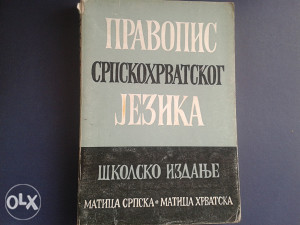 Knjiga ,, Pravopis srpskohrvatskog jezika ,,