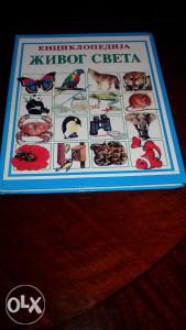 Enciklopedija živog sveta