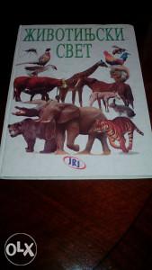Životinjski svet