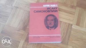 Knjiga Isak Samokovlija